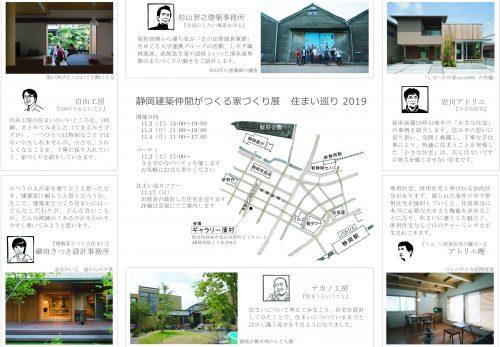 【催し】11月2日(土)3日(日)4日(月祝)静岡の建築仲間がつくる家づくり展/静岡展